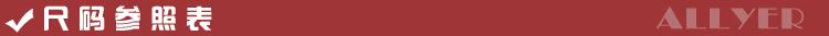 欧业服饰-职业装 雷火电竞平台量体 尺码对照表