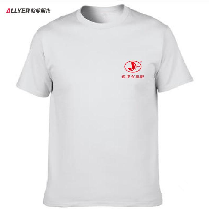 农药化肥企业广告衫