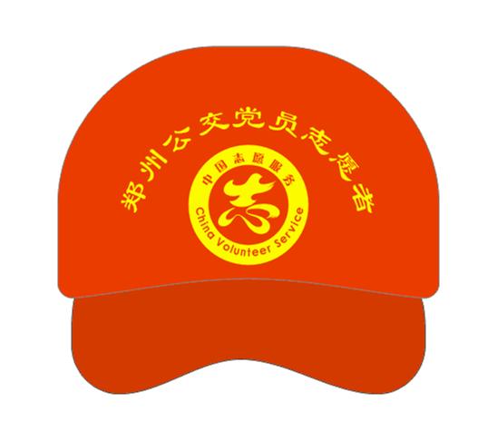 志愿者帽子创意标志设计